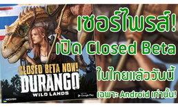 Durango: Wild Lands เปิด Closed Beta ในไทยแล้ววันนี้