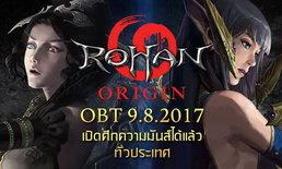 จบศึก CBT ปุ๊ป Rohan Origin เปิดศึก Open Beta ทันที 9 สิงหาคมนี้