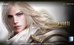 Dragon Nest 2 ฉบับภาษาอังกฤษมาแล้ว เติมเต็มตำนานรังมังกร