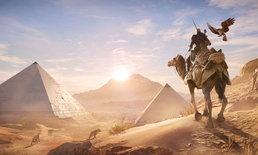 Assassin's Creed Origins อธิบายหมดเปลือกระบบต่อสู้แบบใหม่
