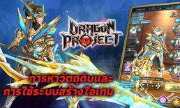 ข้อมูลนักล่า Dragon Project การหาวัตถุดิบและการใช้ระบบสร้างไอเทม