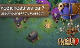 Clash of Clans อัปเดต Builder Hall level 7 เพิ่มปืนบ้องใหญ่ยักษ์