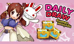 Seal Online Return - Daily Draw จับแหลกแจกทุกวัน