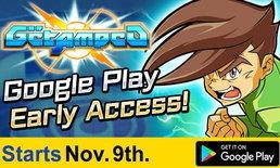 GetAmped Mobile พร้อมปล่อยให้เล่นกันทั่วโลก พฤศจิกายน 2017 นี้