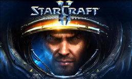 ข่าวดี StarCraft 2 Wings of Liberty แจกให้เล่นฟรีแล้ว