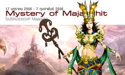 Atlantica กิจกรรมไขปริศนาราชวงศ์ Majapahit