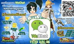 Wechat ร่วมกับ TOT แจกไอเทมเด็ดในงาน TGS 2013