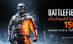 Battlefield 3 ลดราคาเหลือ 150 บาท วันนี้วันเดียวเท่านั้น !