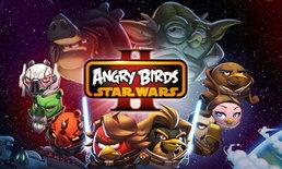 19 กันยา มันส์กันต่อกับ Angry Birds Star Wars II