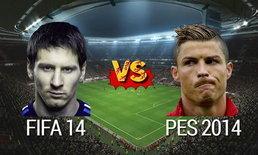 FIFA 14 หรือ PES 2014 สุดยอดเกมฟุตบอลปีนี้คือ ?