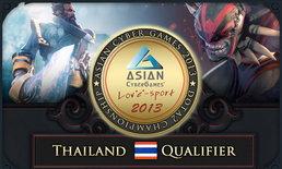 MiTH-Trust ผงาดคว้าแชมป์ ACG DOTA2 Thailand