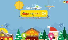 Santa Tracker เว็บและเกมติดตามภารกิจของลุงซานต้าจากกูเกิ้ล
