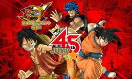 ตัวร้ายจากการ์ตูนดัง ร่วมแจมเกมส์ J-Stars Victory Vs.
