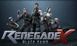 Renegade X เกมยิงจาก Command & Conquer เปิดทดสอบแล้ว