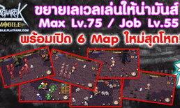 Ragnarok Mobile อัพเดตแพทช์เปิด 6 Map ใหม่