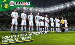 FIFA 14 อัพเดทใหม่ ต้อนรับฟุตบอลโลก