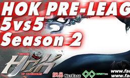 HOK ท้าเกมเมอร์ร่วมแข่งขัน HOK Pre League SS.2