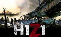 H1Z1 เกมซอมบี้จากโซนี่ มีให้เล่นใน PC มกราคมนี้