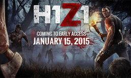 H1Z1 เกมซอมบี้จากโซนี่ เปิดให้เล่นใน Steam แล้ว