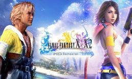 ลือ Final Fantasy X|X-2 ทำลง PC ด้วย