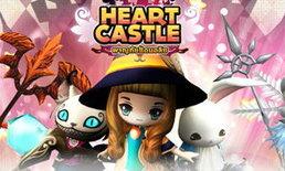 Heart Castle ผจญภัยแดนอลิส เปิดลงทะเบียนทดสอบล่วงหน้า
