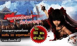 Swordman online Meeting Party 30 พฤษภาคมนี้