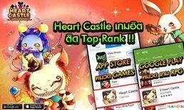 Heart Castle ติด Top Free อันดับ 4 แล้วนะครัชชชช