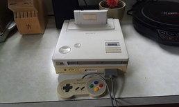 ยลโฉมเครื่องต้นแบบ PlayStation สมัยที่นินเทนโดร่วมกันทำกับโซนี่