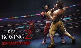 Real Boxing 2 ศึกกำปั้นสะท้านมือถือภาคต่อ