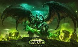 "World of WarCraft เปิดตัวภาคเสริมใหม่ ""Legion"""
