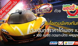 Ultimate Racing โปรโมชั่น Thailand Mobile Expo 2015