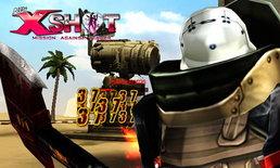 XSHOT เผยสาย Tank ถีก ทน ตัวป่วนที่ทำให้ฝ่ายศัตรูต้องถอยในโหมด MOBA
