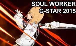 [G-Star 2015] Soul Worker และ Lost Ark ปล่อยเทรลเลอร์ใหม่ชิมลาง