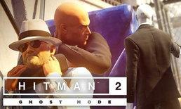 Hitman 2 เผยโหมดใหม่แข่งกันลอบสังหารเป้าหมายแบบตัวต่อตัว