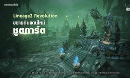 Lineage 2 Revolution ขยายดินแดนใหม่ 'ชูตการ์ต'
