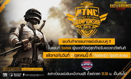 ระเบิดการแข่งขัน PTNC หรือ PUBG Mobile Thailand National Championship
