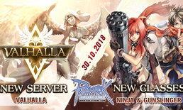 Ragnarok Online เพิ่มเซิร์ฟฯ Valhalla ต้อนรับ 2 อาชีพใหม่ Ninja & Gunslinger