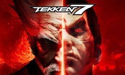 เกมหมัดเหล็ก Tekken 7 ทำยอดขายรวมทั่วโลกทะลุ 3 ล้านชุดเรียบร้อยแล้ว