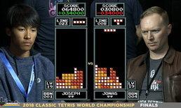 เด็กหนุ่มวัย 16 ปี พลิกเอาชนะเเชมป์ 7 สมัย ในงานเเข่ง Classic Tetris World Championship