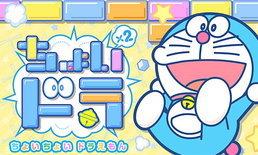 อังอังอัง รีวิว Choichoi Doraemon เกมทำลายบล็อคจากการ์ตูนขวัญใจมหาชน