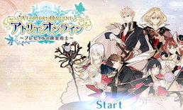 รีวิว Atelier Online เกมปรุงยาสุดแบ๊วจาก Gust กลายเป็นเกมออนไลน์ของชาวมือถือ