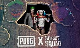 PUBG จับมือ DC Comics เปิดตัวคู่รักวายร้ายสุดระห่ำ Joker และ Harley Quinn