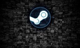 Valve ไม่ทำโทษแถมให้เงิน 650000 บาท แก่แฮกเกอร์ที่ค้นพบช่องโหว่ Steam