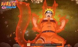 นารูโตะออนไลน์ ปลุกพลัง 13 นินจา! เทพขึ้นกว่าที่เคย