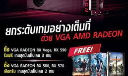 AMD ใจดี แถมเกมดังให้กับผู้ที่ซื้อการ์ดจอ Rx570 Rx580 Rx590 และ Rx Vega