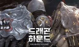 Dragon Hound เกมล่ามอนสเตอร์ออนไลน์ตัวใหม่จาก NCsoft