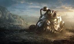 Fallout 76 ปล่อยอัพเดตแพตช์ ซึ่งใหญ่ที่สุดในประวัติศาตร์เกมคอนโซลแล้ว