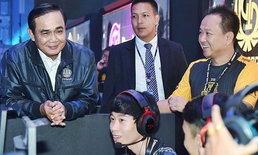 ประมวลภาพ ลุงตู่อยู่กับเกมเมอร์ในงาน Thailand Game Show 2018