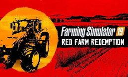 ครีเอทได้ใจ Farming Simulator โปรโมทภาคใหม่สไตล์ Red Dead Redemption 2
