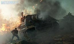 Battlefield V ปล่อยตัวอย่างใหม่เผยแผนที่ในโหมด Multiplayer